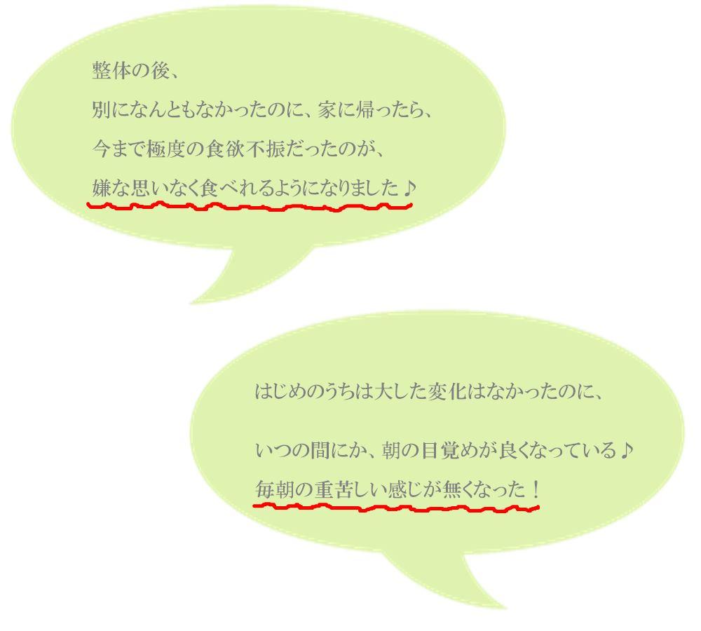 生駒市の自律神経専門整体院の心身ケアを受けた感想