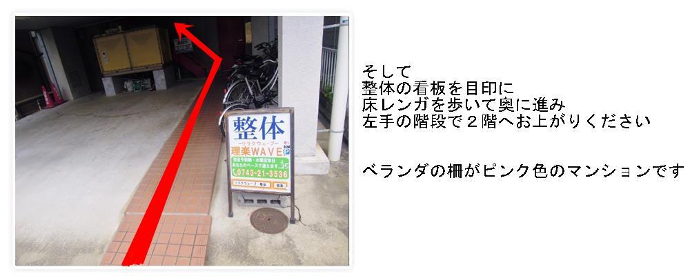 生駒市東生駒自律神経専門の整体院理楽ウェーブの地図6