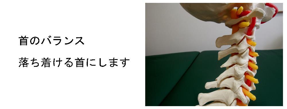 生駒市の自律神経専門整体院「理楽ウェーブ」の首のバランス画像