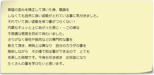 生駒市の自律神経専門整体院で骨盤矯正を受けた人の口コミ