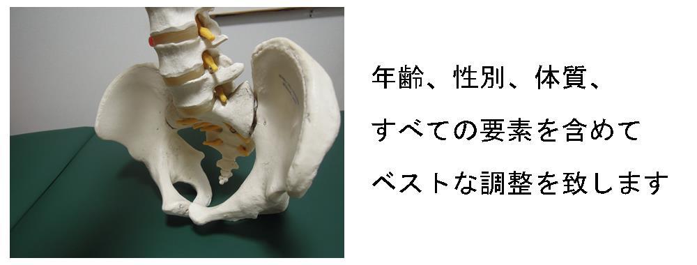 生駒市自律神経専門サロン理楽ウェーブの骨盤矯正の写真