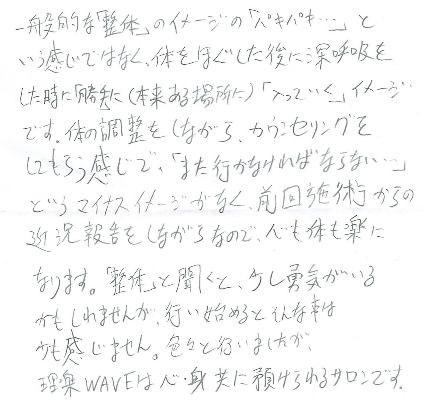 生駒市東生駒の整体サロン理楽ウェーブで堀江整体を受けた感想65