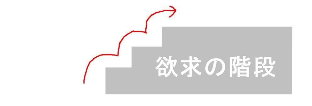 欲求の階段|生駒市整体院