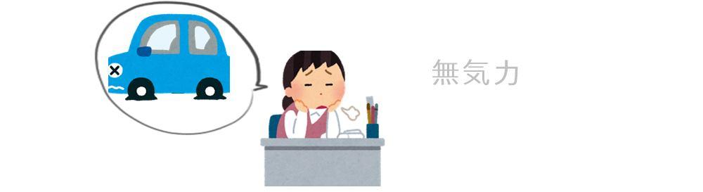 無気力・生駒市の自律神経専門整体院1