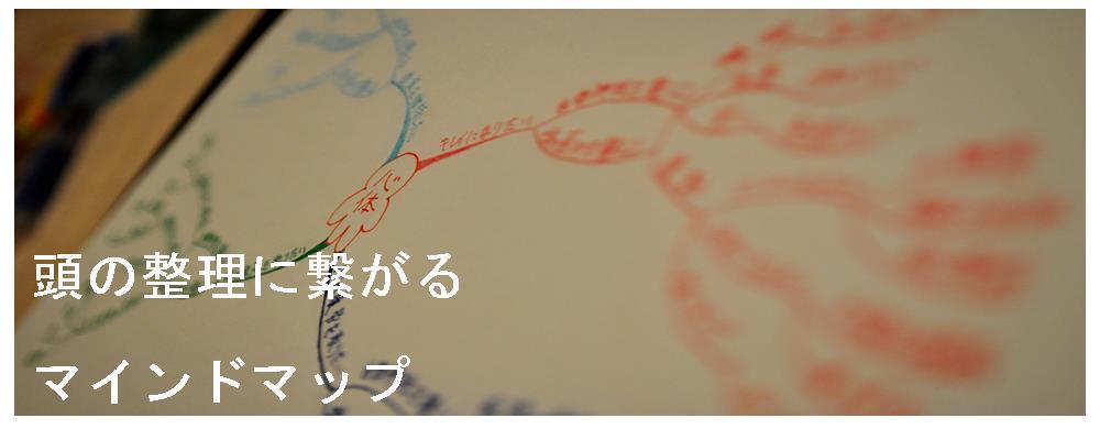 マインドマップの説明 生駒市の自律神経専門整体院