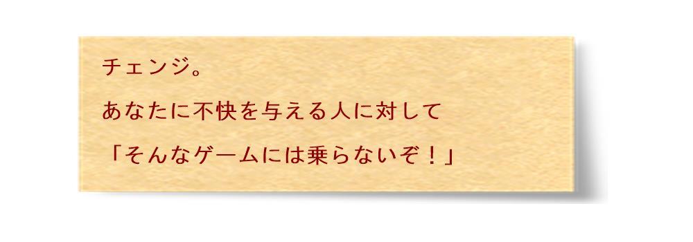 生駒市の自律神経専門整体院のイライラする人の捉え方2