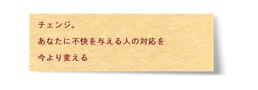 生駒市の自律神経専門整体院のイライラする人の捉え方