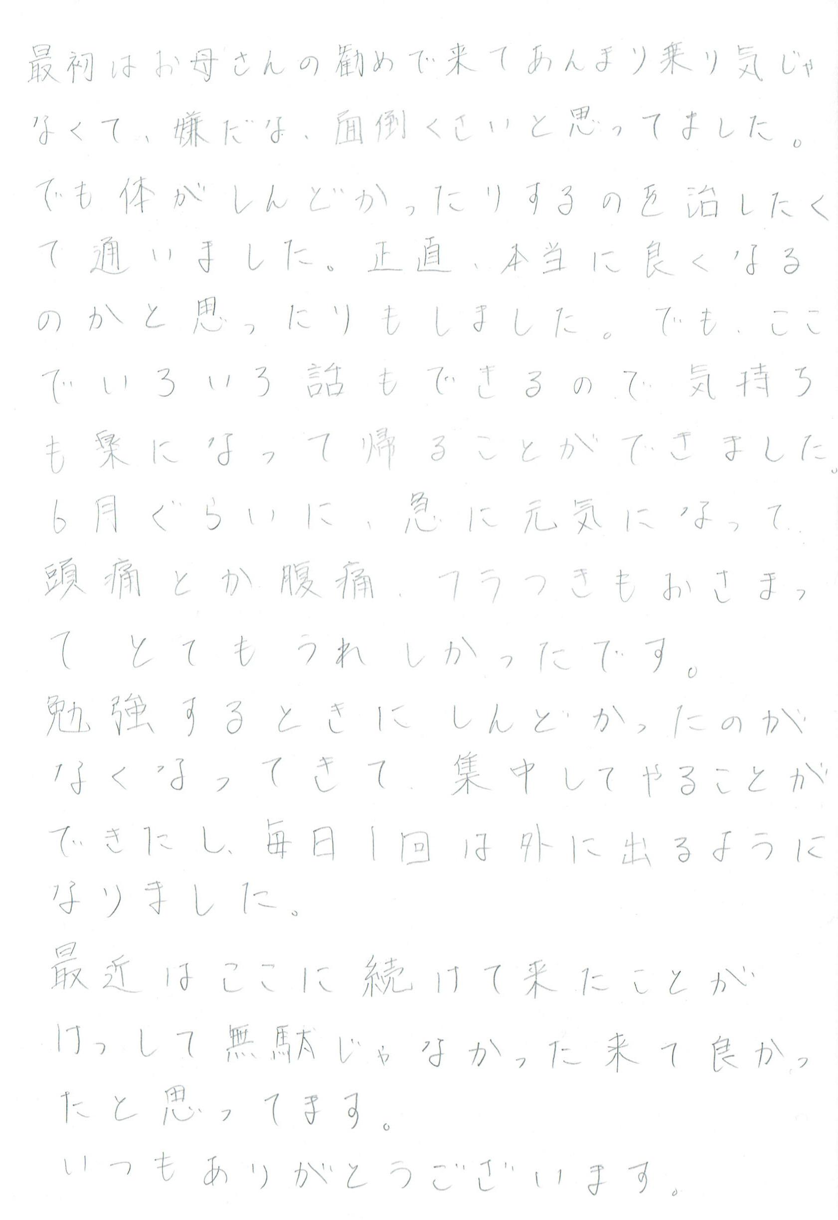 生駒市東生駒の整体・理楽ウェーブで堀江整体の口コミ88