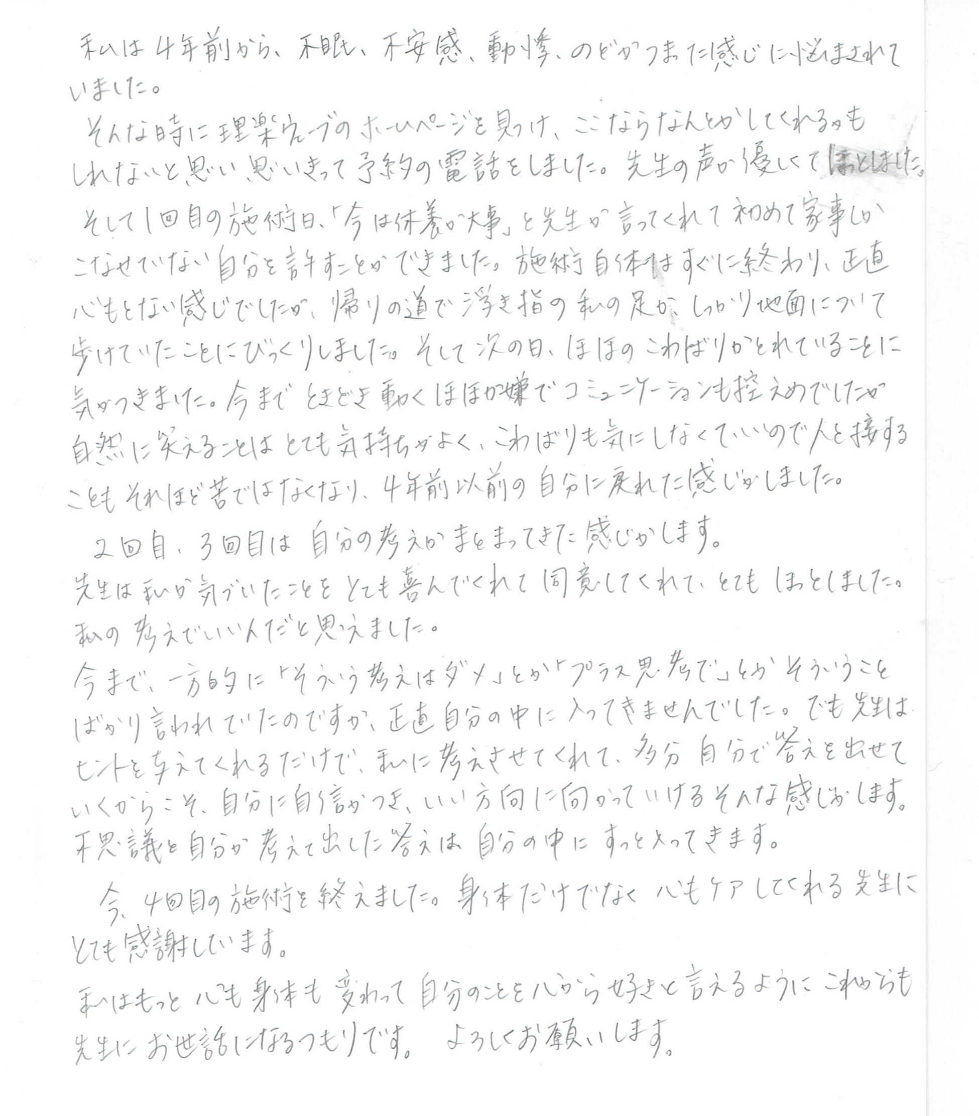 生駒市東生駒の整体・理楽ウェーブで堀江整体の口コミ93