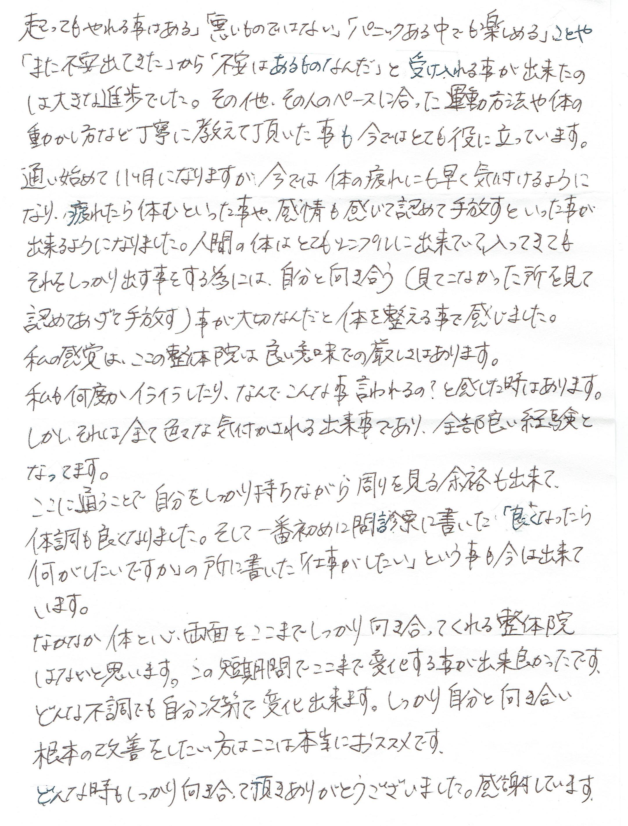 生駒市東生駒の整体・理楽ウェーブで堀江整体の口コミ96