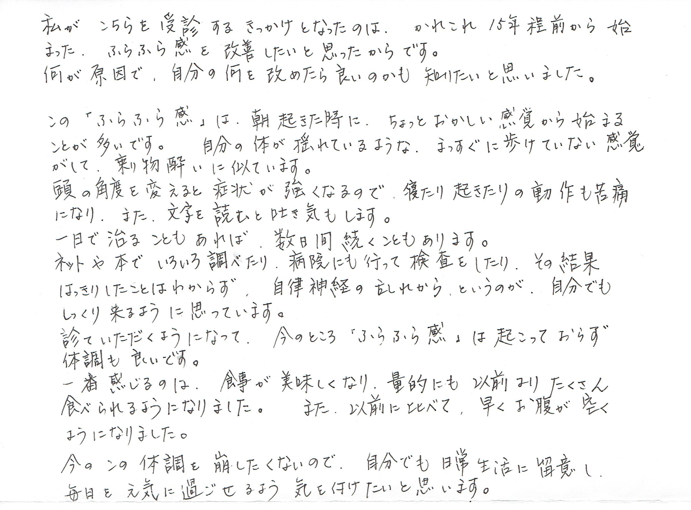 生駒市東生駒の整体・理楽ウェーブで堀江整体の口コミ97