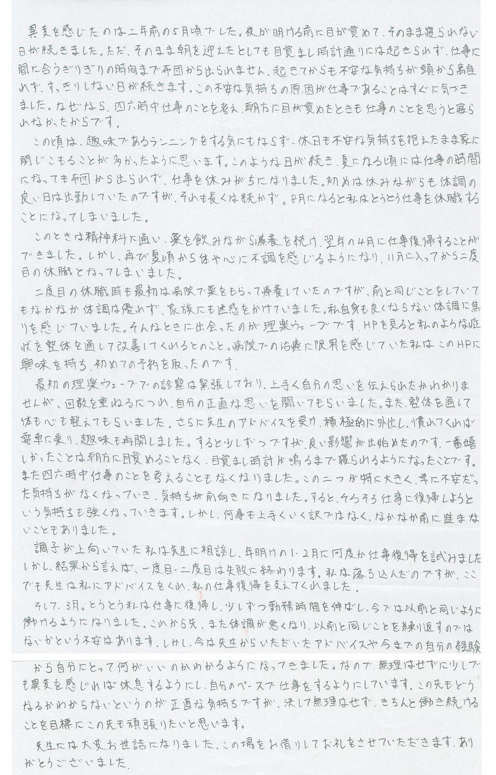 うつ病休職からの復職|生駒市の自律神経専門整体院