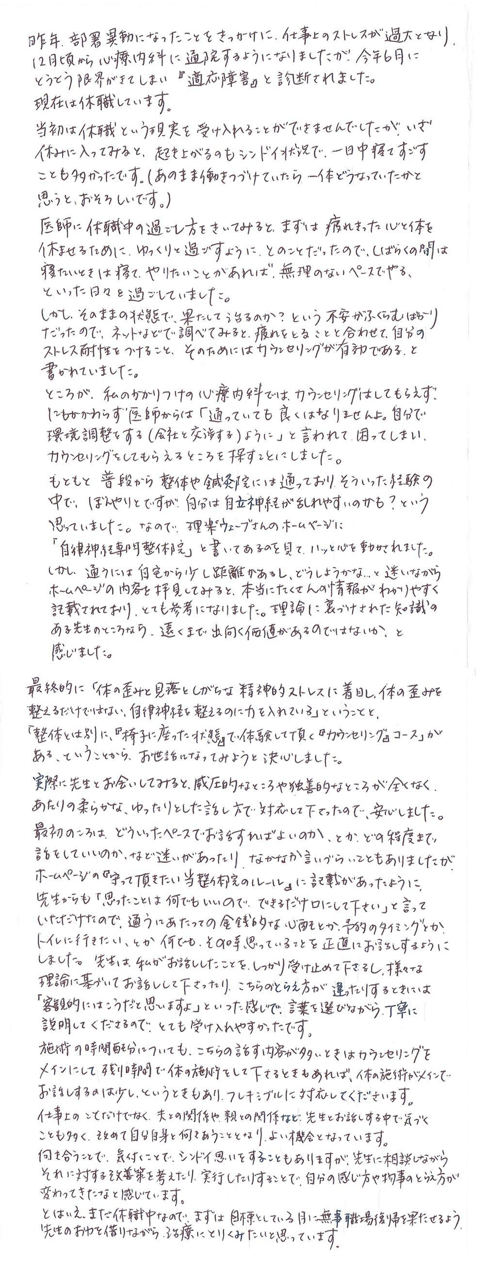 適応障害の方の声|奈良県生駒市の理楽ウェーブ